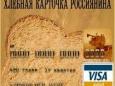 Более половины россиян поддерживают введение продуктовых карточек