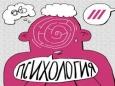 Полезные психологические приемы, которые стоит знать